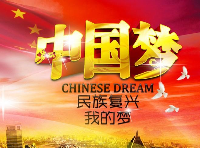 环保梦 中国梦