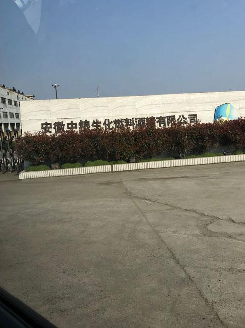 安徽中粮生化厂门口照片