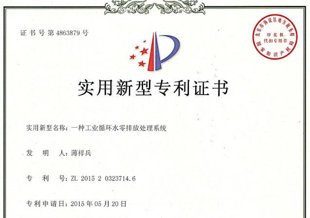 轻雨环保零排放专利2
