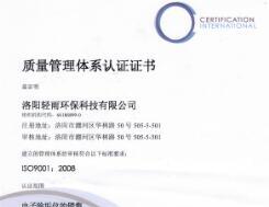 企业质量管理体系认证证书